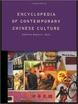 Encyclopedia of Contemporary Chinese Culture (Encyclopedias of Contemporary Culture) 1st Edition